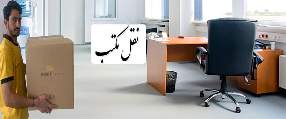نقل مكتب عجمان